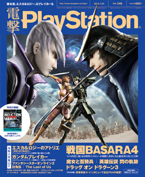 電撃PlayStation Vol.546