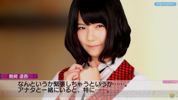 電撃 - PS3版は『AKB1/149 恋愛...