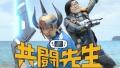 """""""共闘先生""""×『ファンタシースターオンライン2』コラボではスペシャルアイテムも登場! 暑い夏は宇宙の大海原へレッツGO!!"""
