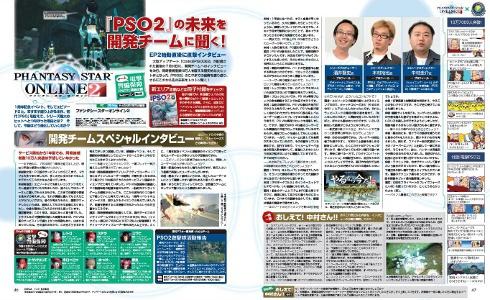 電撃警備保障・電撃PSアーカイブ第20回