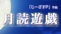 """『うた詠み575』にて9月4日までの期間限定テーマ""""月読遊戯""""が本日配信――テーマを対象にしたコンテストも"""