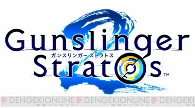 ガンスリンガー ストラトスの画像 p1_2