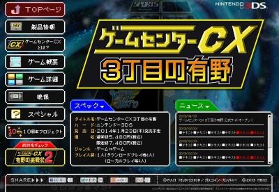 電撃 - 3DS『ゲームセンターCX3...