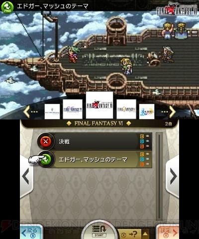 TGS試遊版『シアトリズム ファイナルファンタジー カーテンコール』の収...  オリジナルサイ