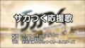 TGSニコ生ステージで流された『サカつく プロサッカークラブをつくろう!』の応援歌が公開! 作曲は瀬上純さん、ボーカルは光吉猛修さん