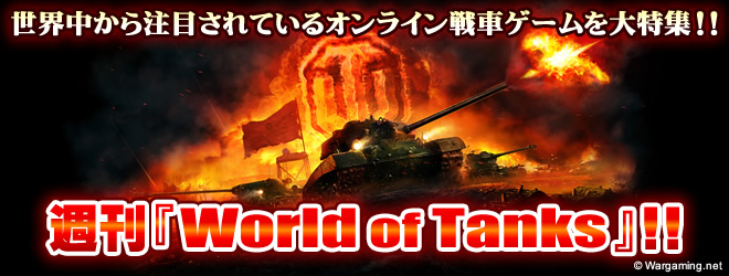 週刊『World of Tanks』