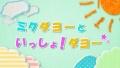 """『初音ミク Project mirai 2』公式プロモ番組""""ミクダヨーといっしょダヨー""""の第1回動画が公開――収録される楽曲などをチェック"""
