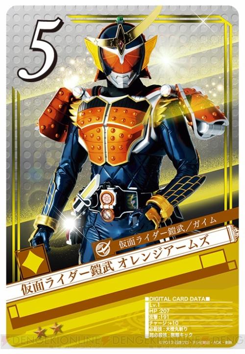 仮面ライダー鎧武/ガイムの画像 p1_28