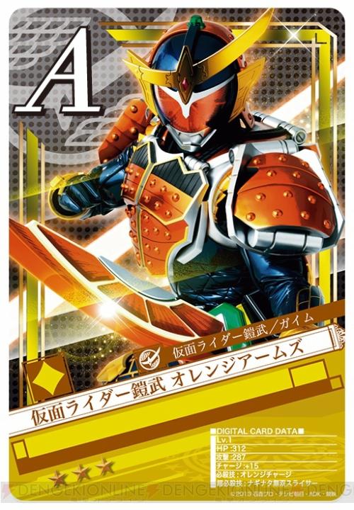 仮面ライダー鎧武/ガイムの画像 p1_33