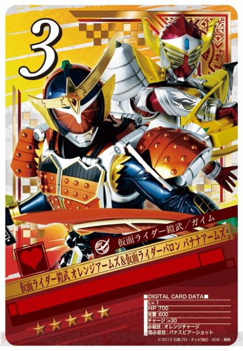 仮面ライダー鎧武/ガイムの画像 p1_31