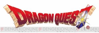 『ドラゴンクエスト』シリーズ