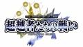 """『ファンタシースターオンライン2』大型アップデート第2弾""""超越者たちの戦い""""の情報が公開――クエスト難度にスーパーハードが追加など"""