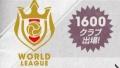 『サカつく プロサッカークラブをつくろう!』の公式ネットワーク大会が開催! 11月中までにエントリー開始の大会日程を掲載