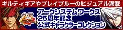 『アークシステムワークス25周年記念 公式キャラクターコレクション』10月24日発売