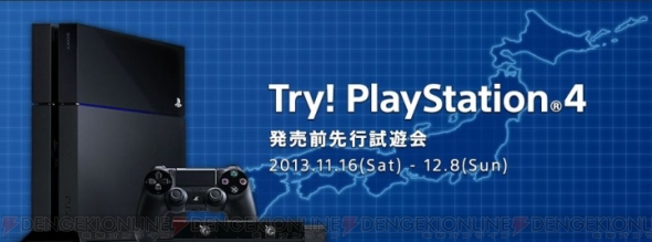 """「Try! PlayStation4!」先行試遊会"""