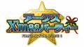 """『PSO2』のオフラインイベント""""アークスX'masパーティー""""が12月14日に秋葉原で開催――新クエストをいち早く遊べる体験会も"""