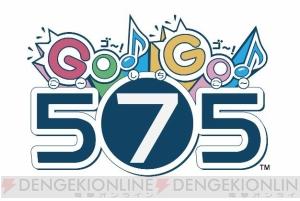 GO�IGO�I575