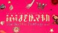 PS Vita『劇場版 魔法少女まどか☆マギカ』初回限定BOX開封レビュー! 6つの特典がファンのソウルジェムを浄化する!!