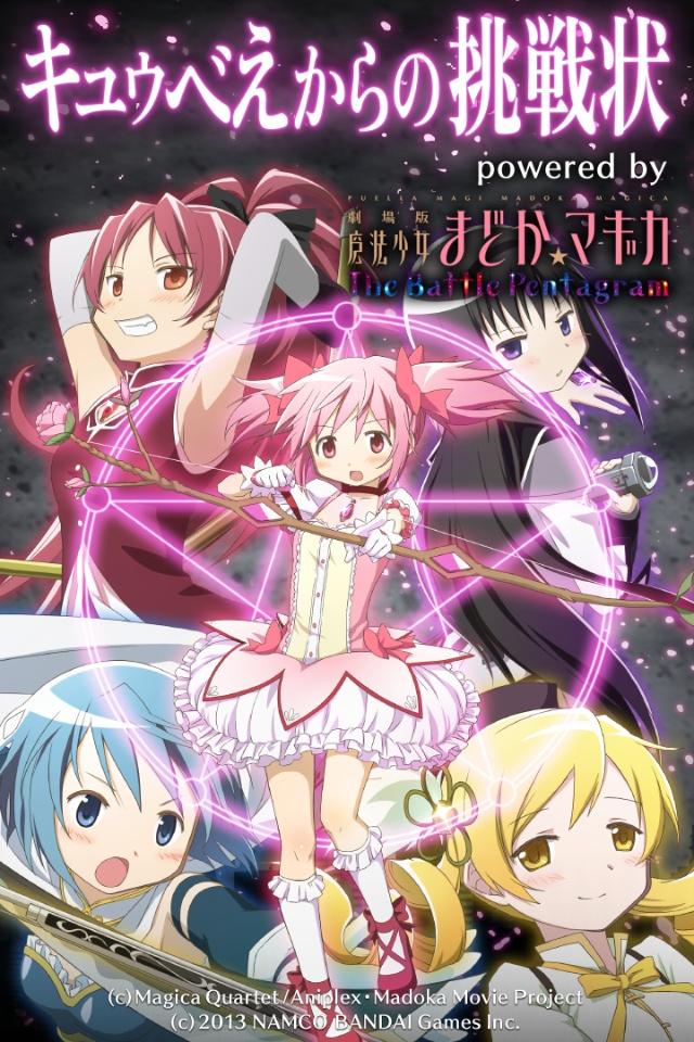 劇場 版 魔法 少女 まどか マギカ the battle pentagram