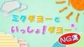 """ミクダヨーのおまけダヨー! 『初音ミク Project mirai 2』から""""ミクダヨーといっしょダヨー""""第5回が公開"""