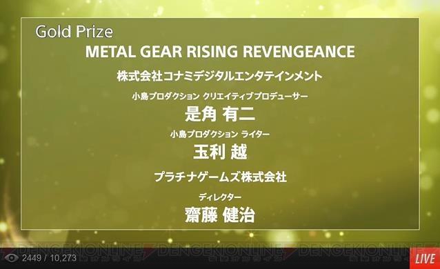 """""""PlayStation Awards 2013""""の各賞に輝いたタイトルの一覧をお届け! 50万本以上を出荷したGold Prizeに輝いたのは8本"""