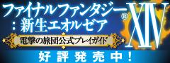 ファイナルファンタジーXIV:新生エオルゼア 電撃の旅団公式プレイガイド