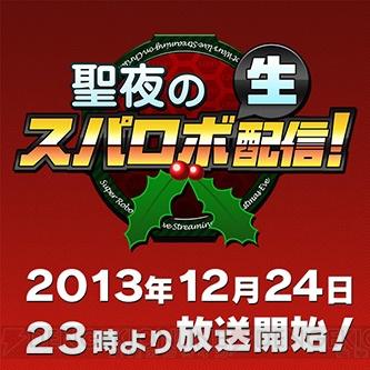 池澤春菜さんが12月24日配信の『スーパーロボット大戦』シリーズの生放送... オリジナルサイズ