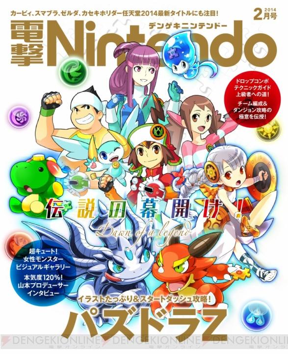 『パズドラZ』女性モンスターやコンボテクを大紹介! 話題の任天堂タイトルが目白押しの『電撃Nintendo2月号』は本日12月21日発売