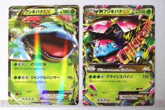 電撃 『ポケモンカードゲームxy』の新商品『拡張パック「コレクションx」「コレクションy」』を開封! スーパーレアは出るのか