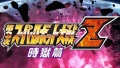 『第3次スーパーロボット大戦Z 時獄篇』には『機動戦士ガンダムUC』『アクエリオンEVOL』など32作品が参戦、来年4月10日にPS3/PS Vitaで発売