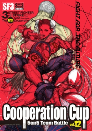『Cooperation Cup』