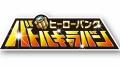 """全国13店舗をめぐる""""『ヒーローバンク』バトルキャラバン""""が1月19日よりスタート! 参加者には特製缶バッジをプレゼント"""