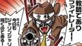 『ヒーローバンク』4コマ漫画の第2弾が公開! ストーリーとバトルを紹介する2種類のTV-CMも