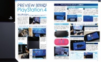 電撃PlayStation Vol.559