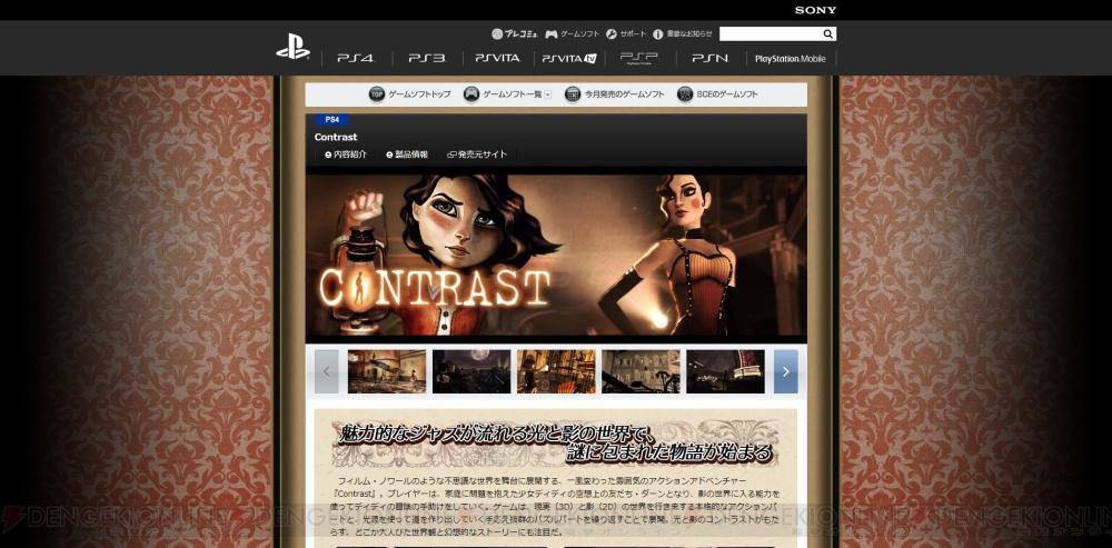 PS4ローンチのインディーズゲームの最新情報がPlayStation.comにて公開! 基本プレイ無料で遊べるタイトルもあり