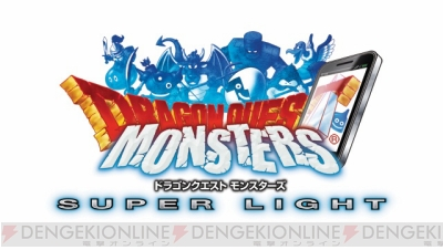 『ドラゴンクエストモンスターズ スーパーライト』