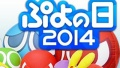 """2月4日はぷよの日! """"★ぷよぷよ!セガ""""にて『ぷよぷよテトリス』や『3DS LL』などが抽選で計124名に当たるキャンペーンが実施"""