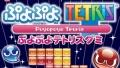 ライオン菓子から『ぷよぷよテトリスグミ』が2月24日に発売。100名にソフトをプレゼントするキャンペーンも実施