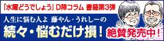 『藤やん・うれしーの 続々・悩むだけ損!』絶賛発売中