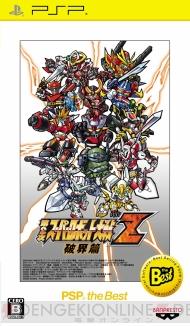 スーパーロボット大戦X - srwx.suparobo.jp