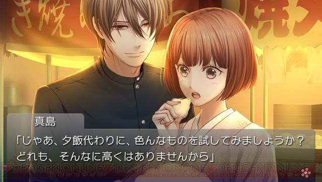 PS Vita版『蝶の毒 華の鎖~大正艶恋異聞~』は2月20日に発売! PS Vita版ならではの特徴などを紹介