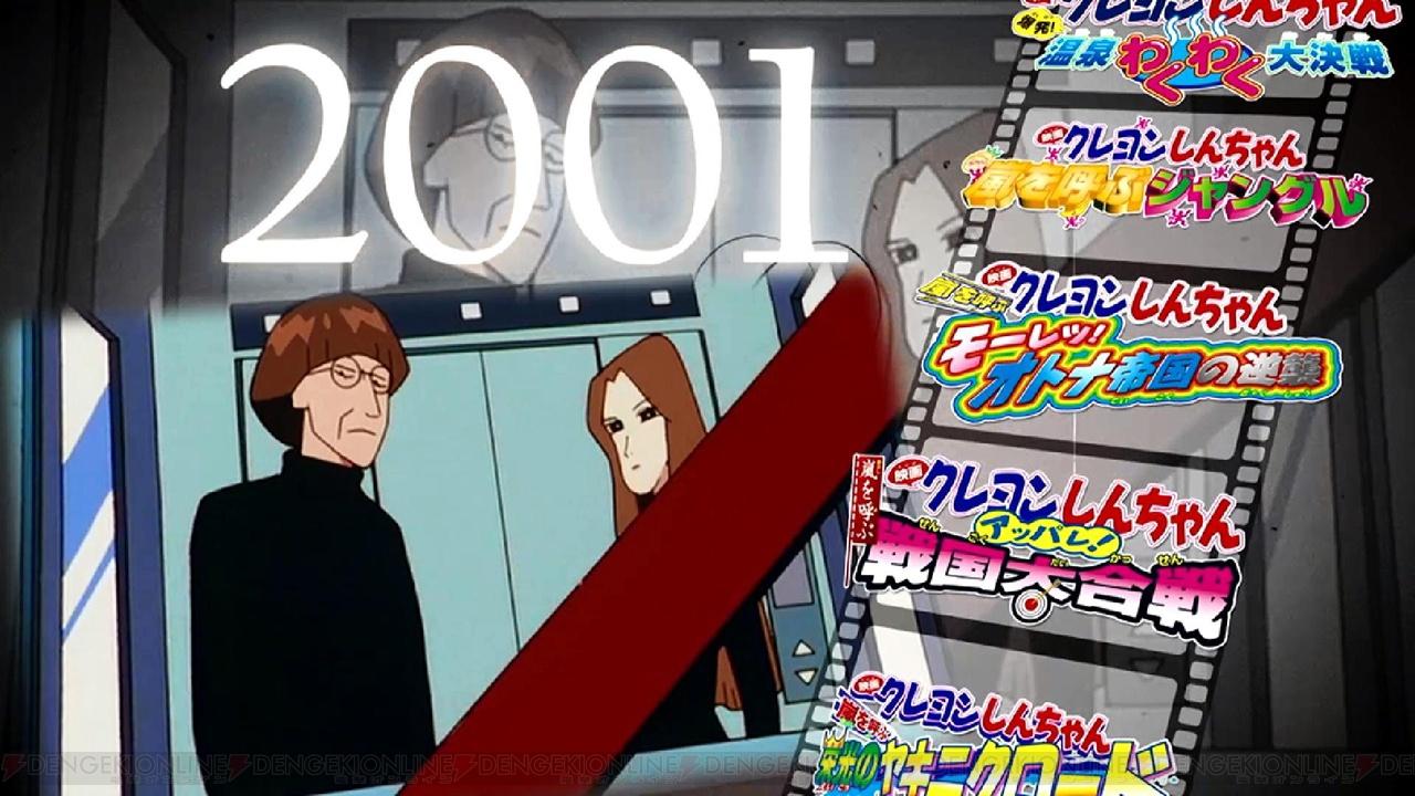 映画『クレヨンしんちゃん』21作品の歴史を振り返る『クレヨンしんちゃん 嵐を呼ぶ カスカベ映画スターズ!』の最新動画が公開 , 電撃オンライン