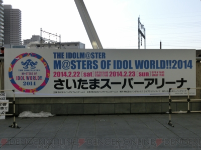 """THE IDOLM@STER M@STERS OF IDOL WORLD!!2014""を"