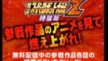 『第3次スーパーロボット大戦Z 時獄篇』に参戦する計14作品がバンダイチャンネルにて無料で見られるキャンペーンが3月6日より実施