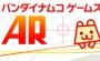 『SAO』『アイマス』『ガルパン』のキャラと記念撮影ができる! ついに2次元が来た注目の『バンダイナムコゲームスAR』を先行体験