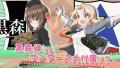渕上舞さんがナレーションの『ガールズ&パンツァー 戦車道、極めます!』第2弾TV-CMが到着! 明日公開される最新プロモ動画の情報も