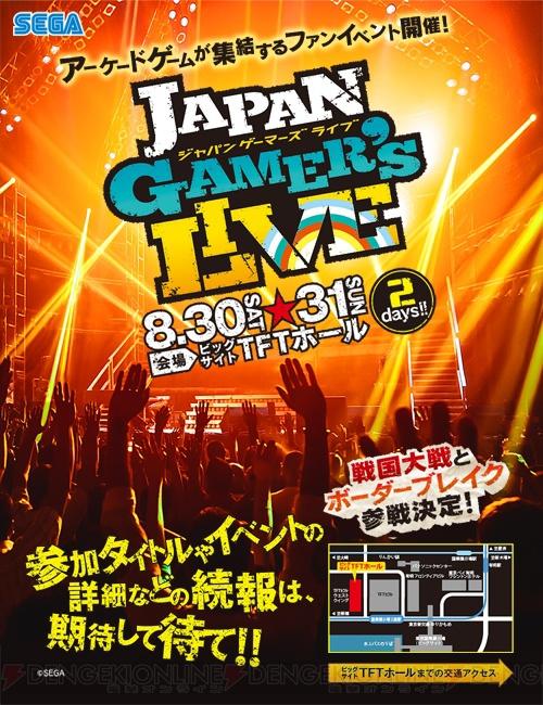 """セガのアーケードゲームが集結するイベント""""JAPAN GAMER'S LIVE""""が8月30日・31日に開催! 大会やトークショー、音楽ライブなどを用意"""
