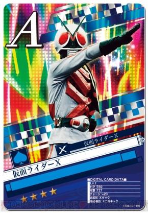 仮面ライダーXの画像 p1_14