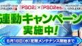 『PSO2es』&『PSO2』の連動キャンペーンが本日5月21日よりスタート。指定の条件を達成してゲーム内アイテムをもらおう!