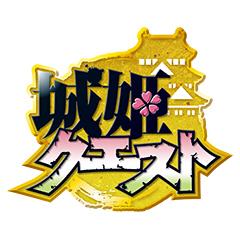 『城姫クエスト』公式サイト